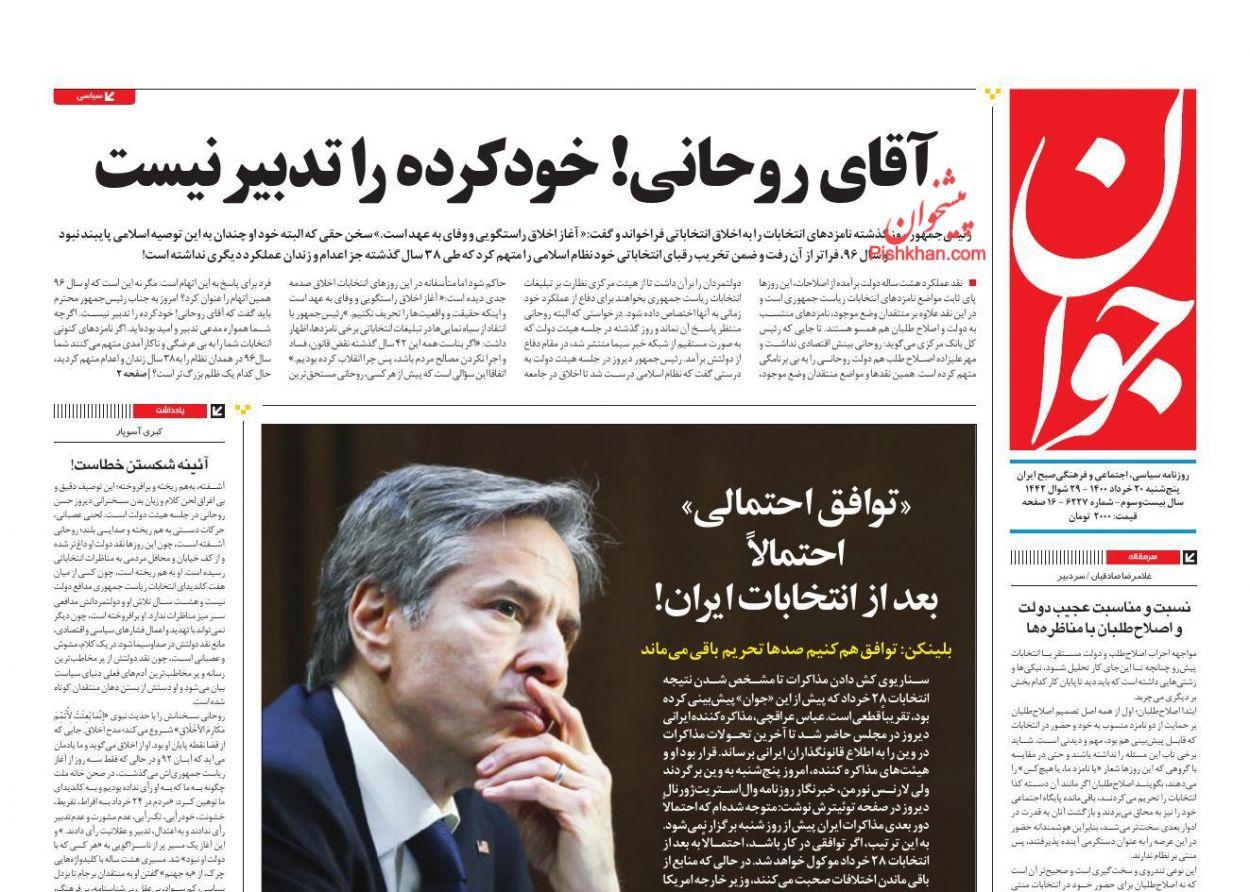 عناوین اخبار روزنامه جوان در روز پنجشنبه ۲۰ خرداد