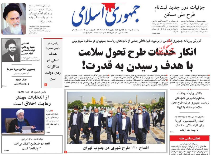 عناوین اخبار روزنامه جمهوری اسلامی در روز پنجشنبه ۲۰ خرداد