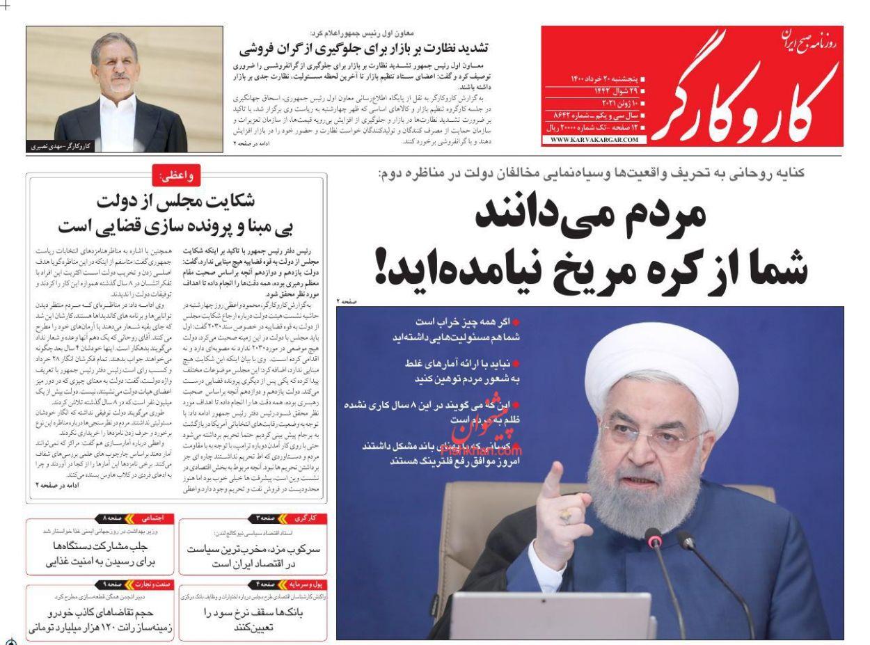 عناوین اخبار روزنامه کار و کارگر در روز پنجشنبه ۲۰ خرداد