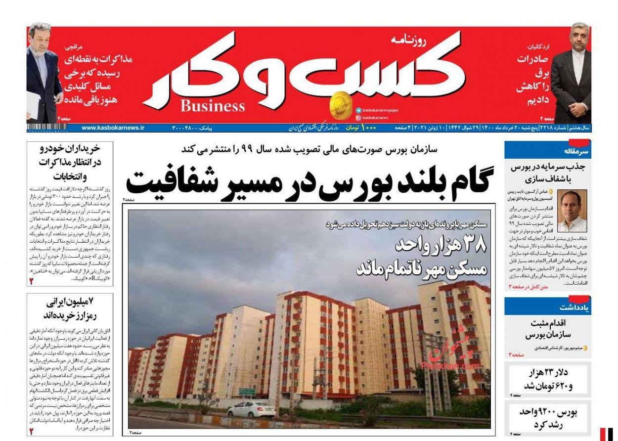 عناوین اخبار روزنامه كسب و كار در روز پنجشنبه ۲۰ خرداد