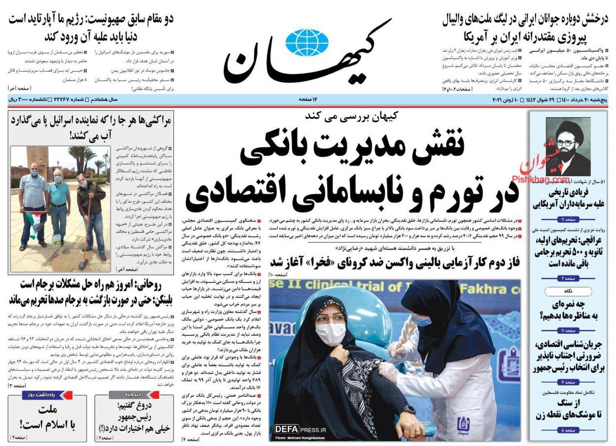عناوین اخبار روزنامه کيهان در روز پنجشنبه ۲۰ خرداد