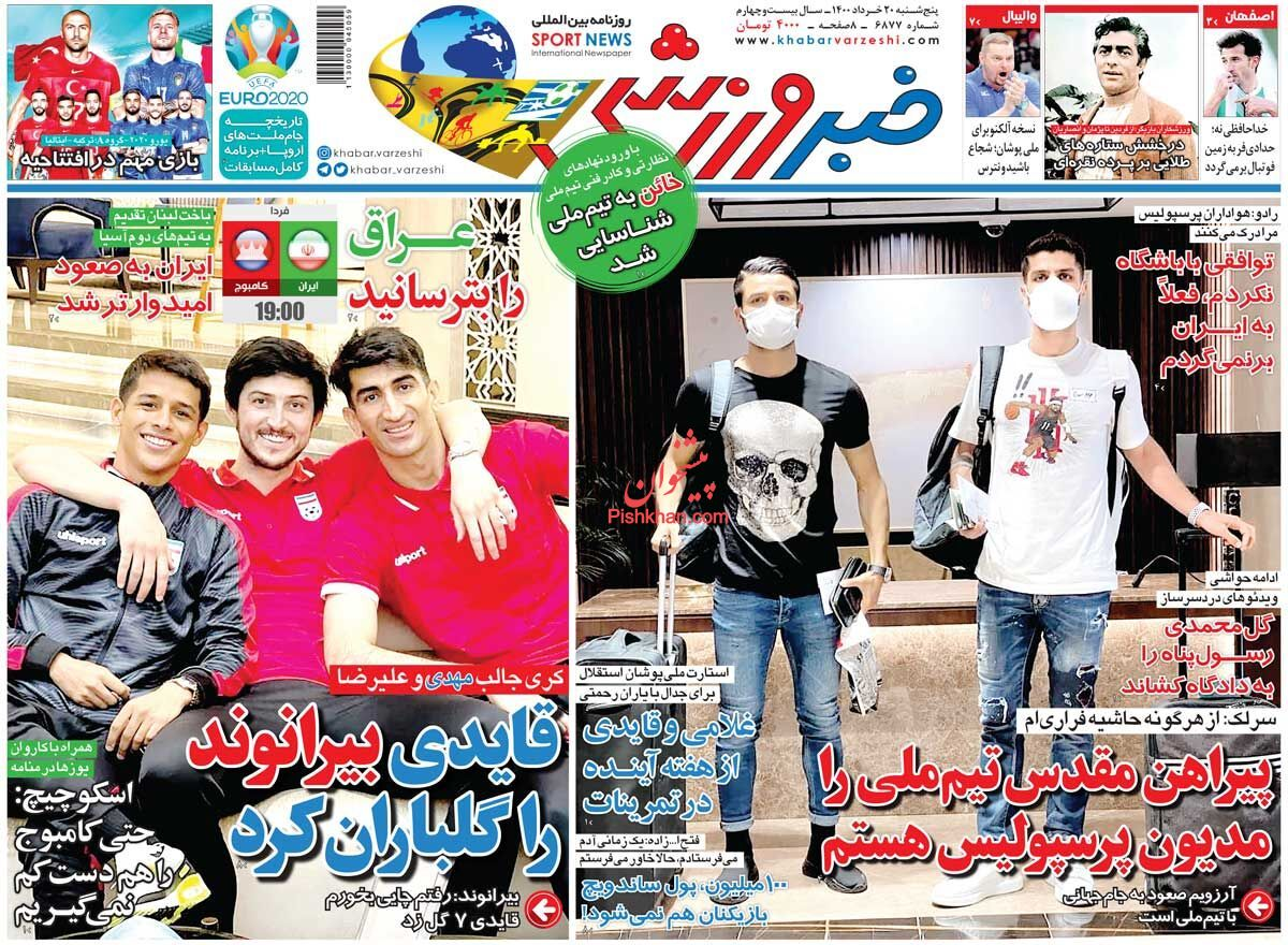 عناوین اخبار روزنامه خبر ورزشی در روز پنجشنبه ۲۰ خرداد