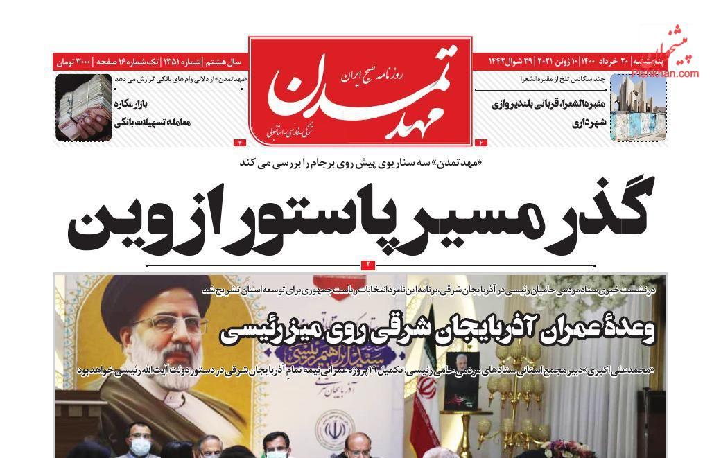 عناوین اخبار روزنامه مهد تمدن در روز پنجشنبه ۲۰ خرداد