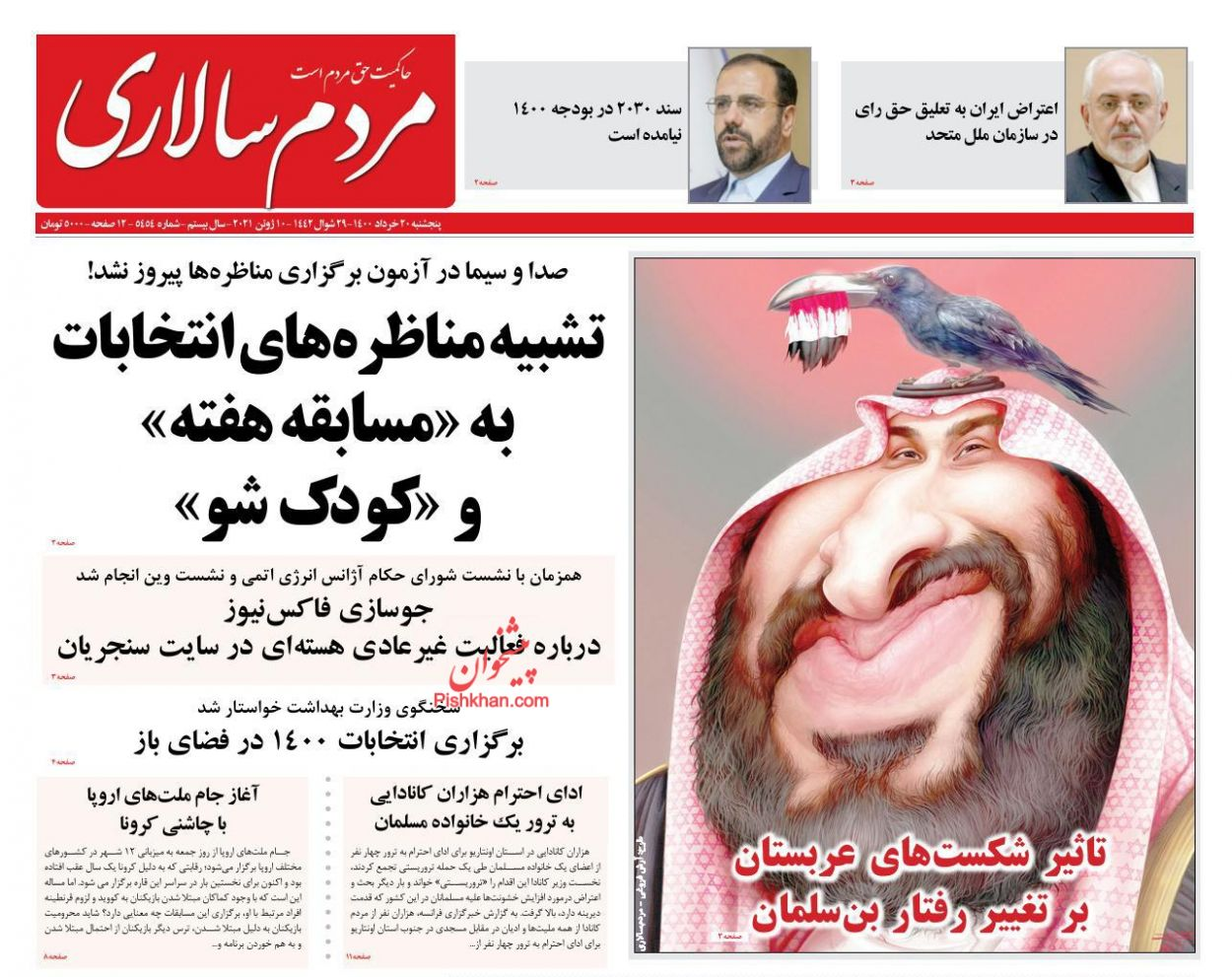 عناوین اخبار روزنامه مردم سالاری در روز پنجشنبه ۲۰ خرداد