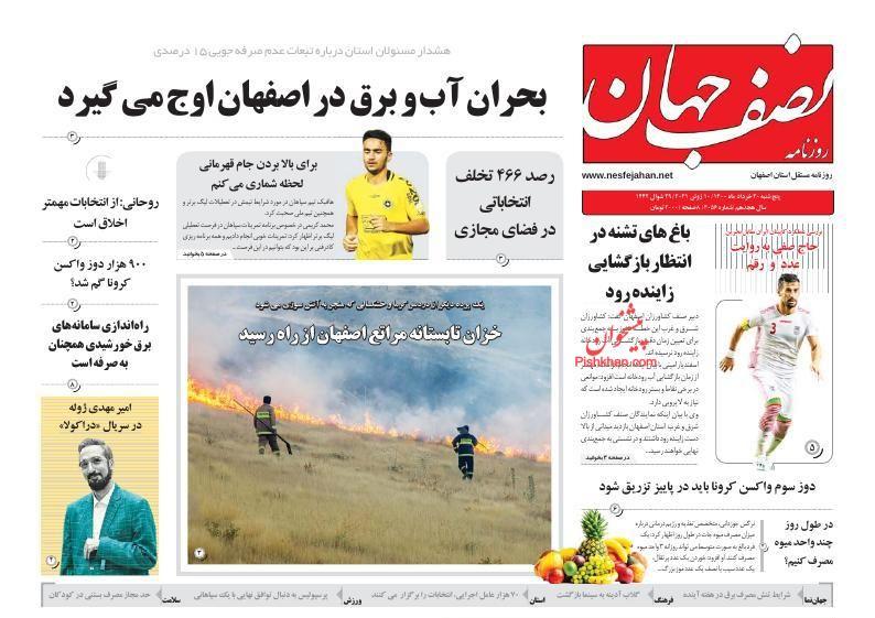 عناوین اخبار روزنامه نصف جهان در روز پنجشنبه ۲۰ خرداد