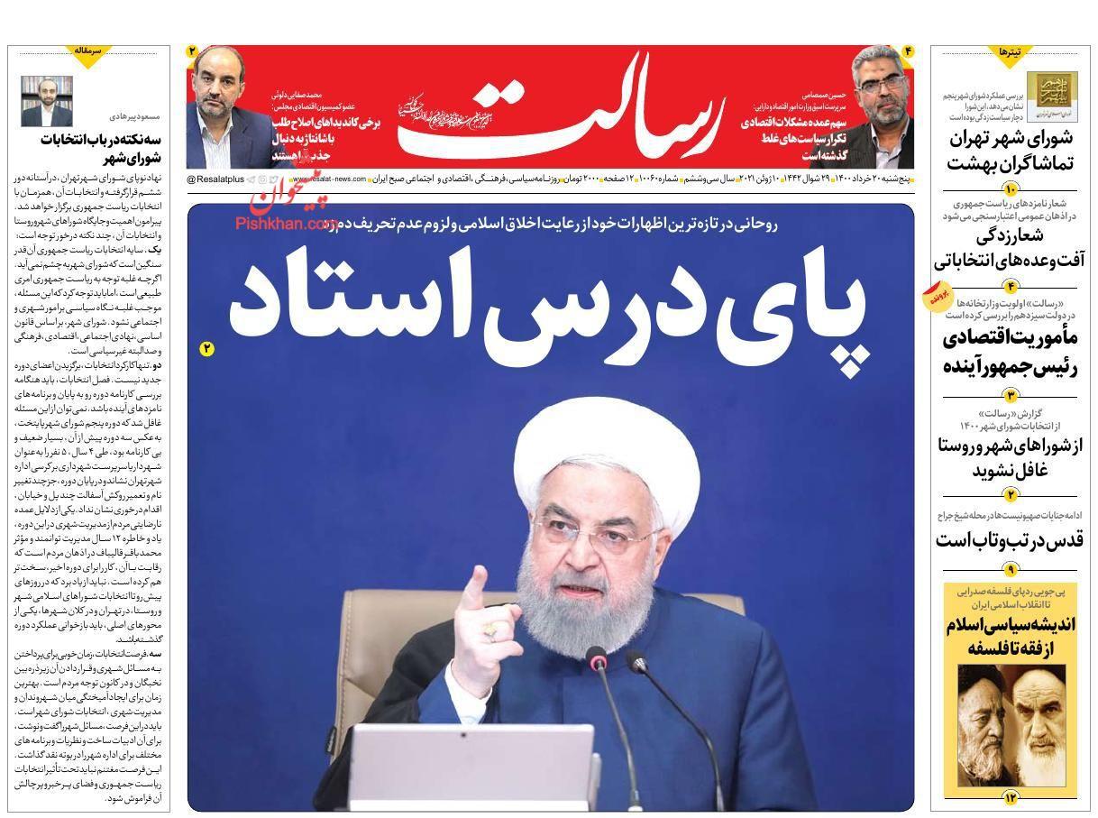 عناوین اخبار روزنامه رسالت در روز پنجشنبه ۲۰ خرداد
