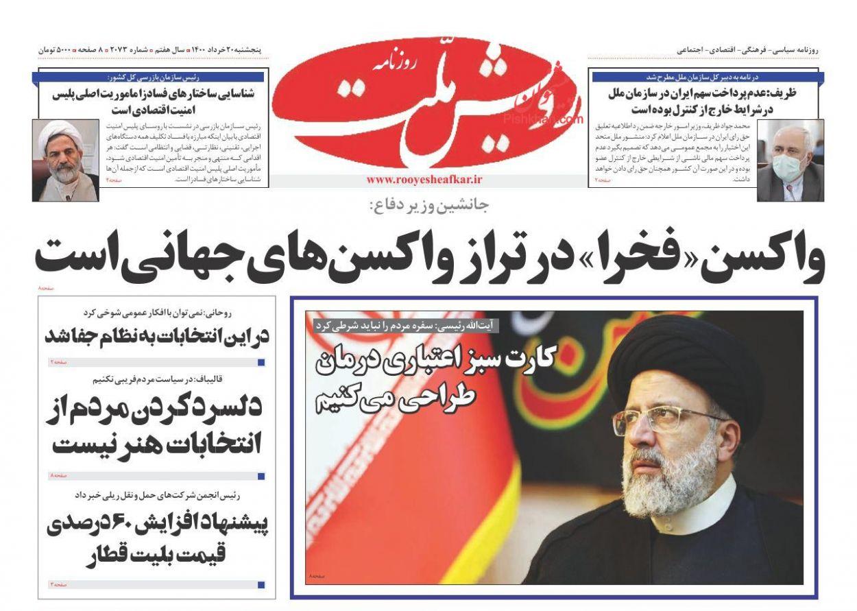 عناوین اخبار روزنامه رویش ملت در روز پنجشنبه ۲۰ خرداد