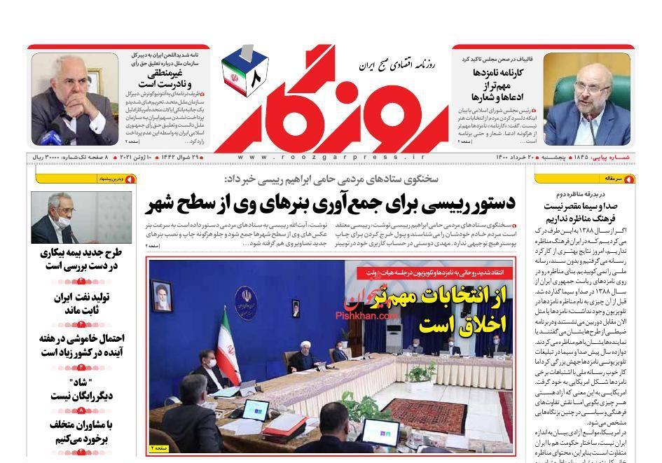 عناوین اخبار روزنامه روزگار در روز پنجشنبه ۲۰ خرداد
