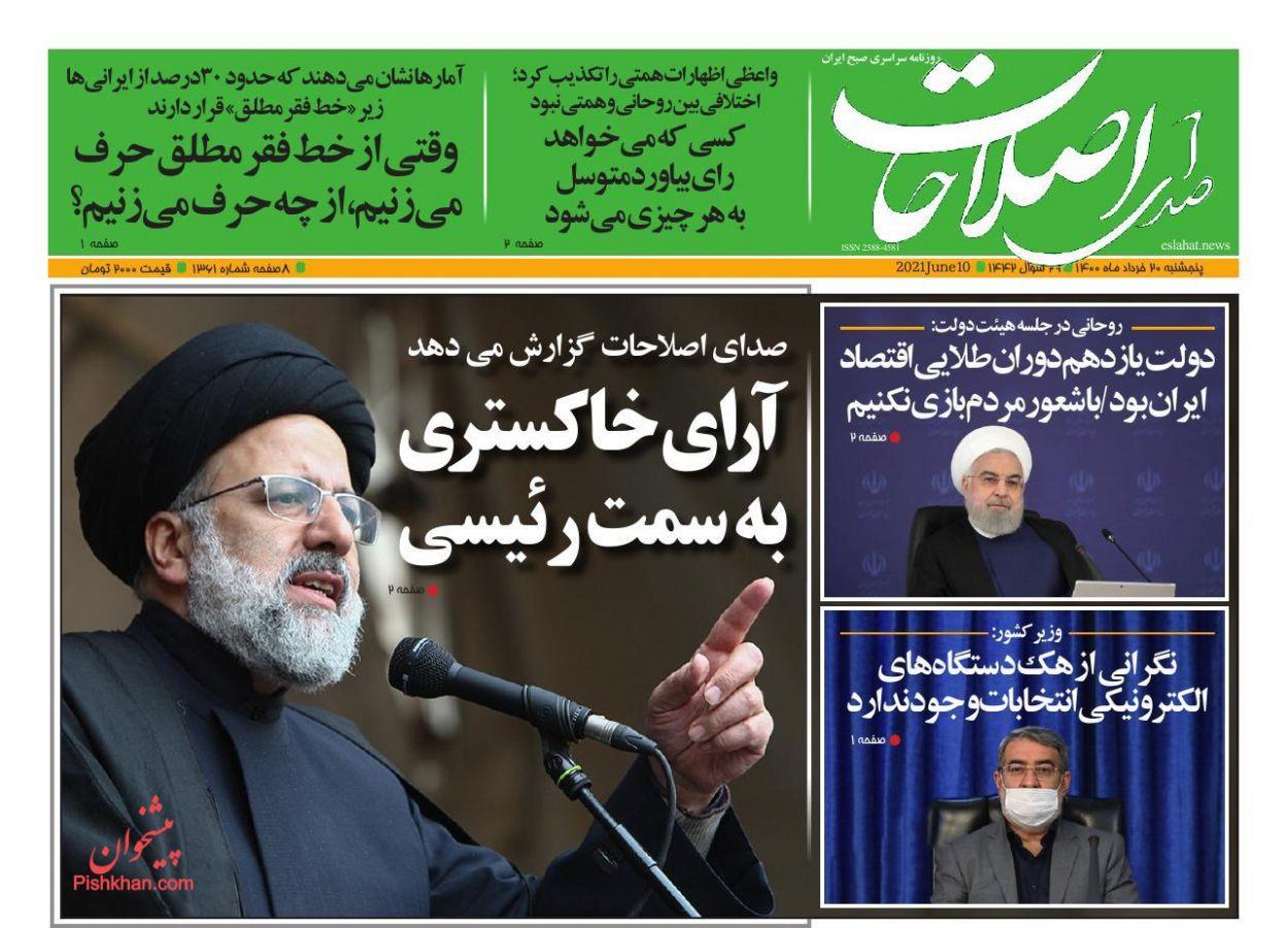 عناوین اخبار روزنامه صدای اصلاحات در روز پنجشنبه ۲۰ خرداد