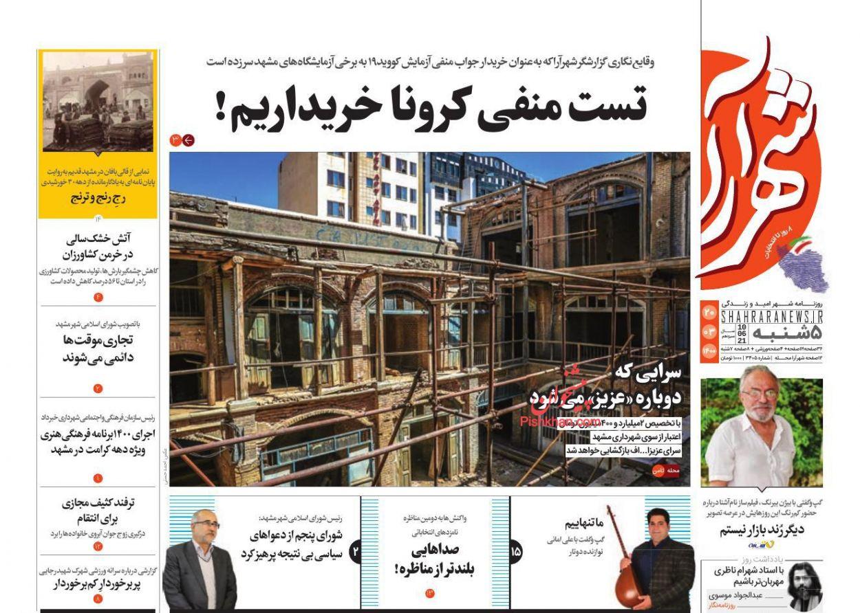 عناوین اخبار روزنامه شهرآرا در روز پنجشنبه ۲۰ خرداد