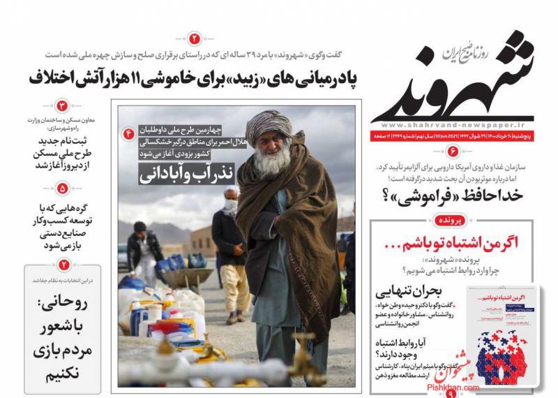 عناوین اخبار روزنامه شهروند در روز پنجشنبه ۲۰ خرداد