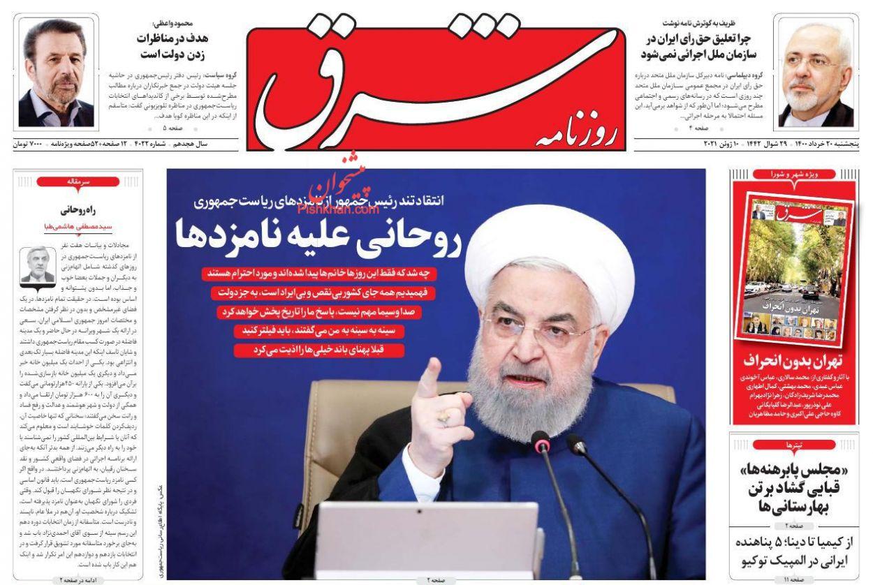 عناوین اخبار روزنامه شرق در روز پنجشنبه ۲۰ خرداد