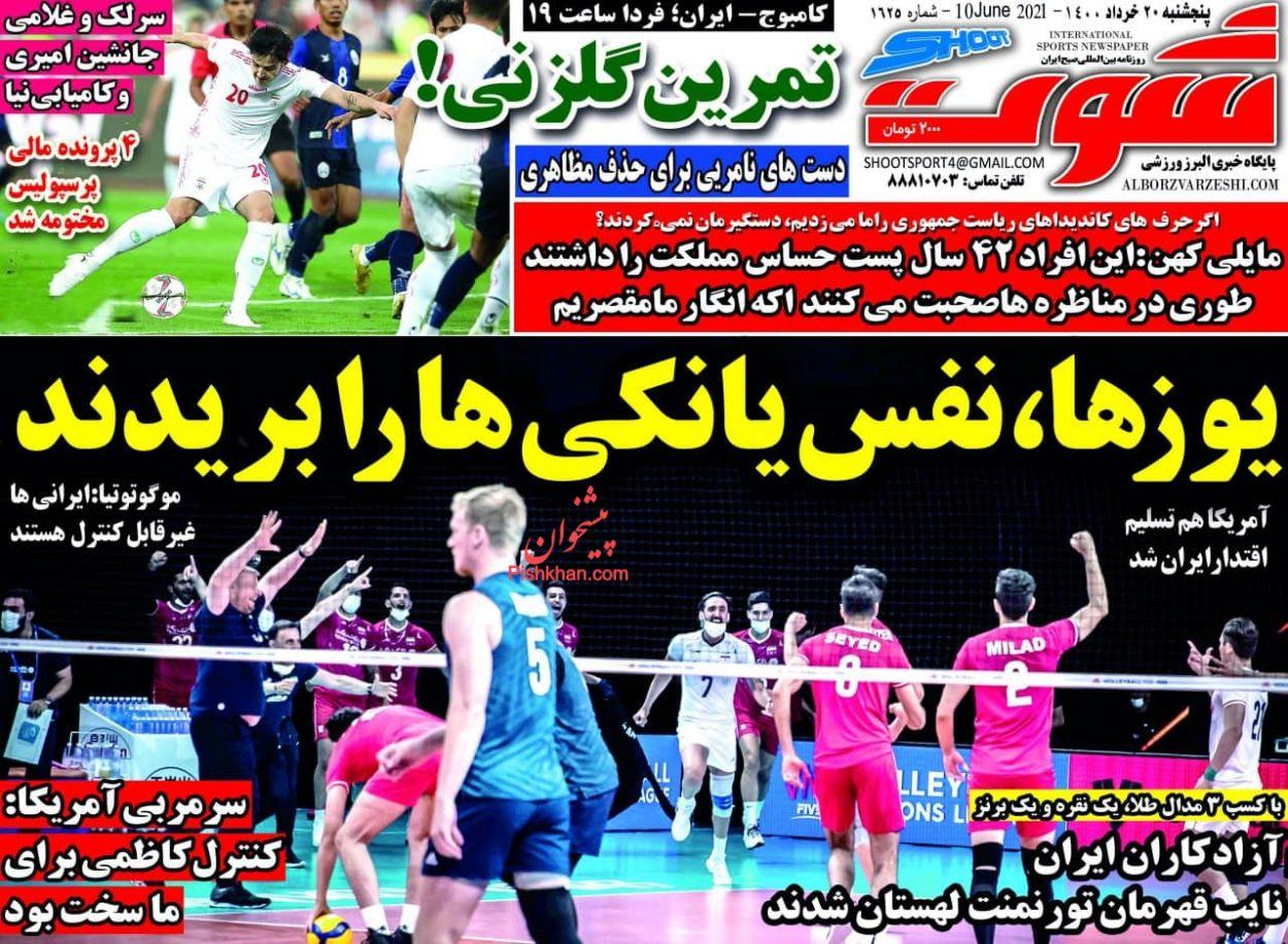 عناوین اخبار روزنامه شوت در روز پنجشنبه ۲۰ خرداد