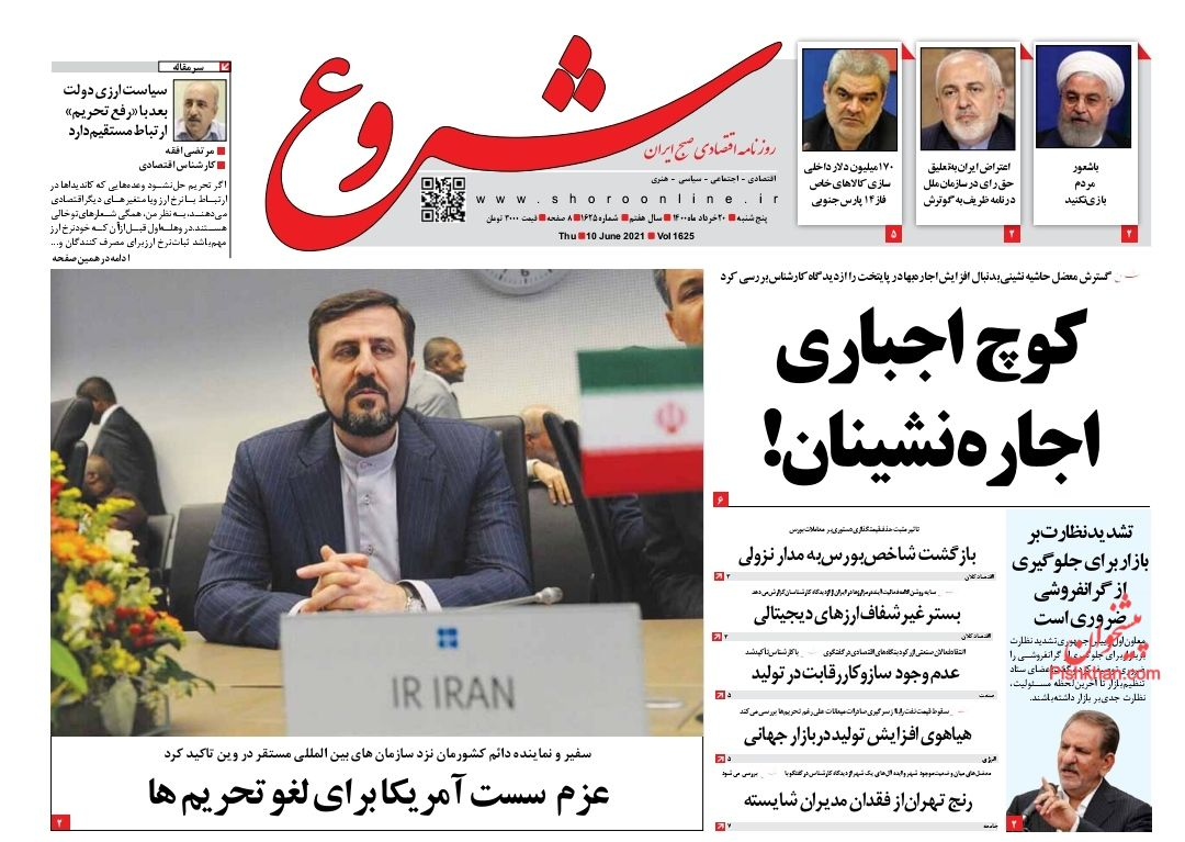 عناوین اخبار روزنامه شروع در روز پنجشنبه ۲۰ خرداد
