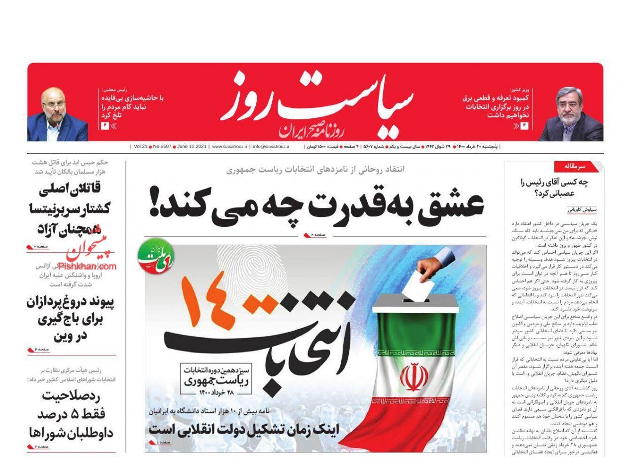 عناوین اخبار روزنامه سیاست روز در روز پنجشنبه ۲۰ خرداد
