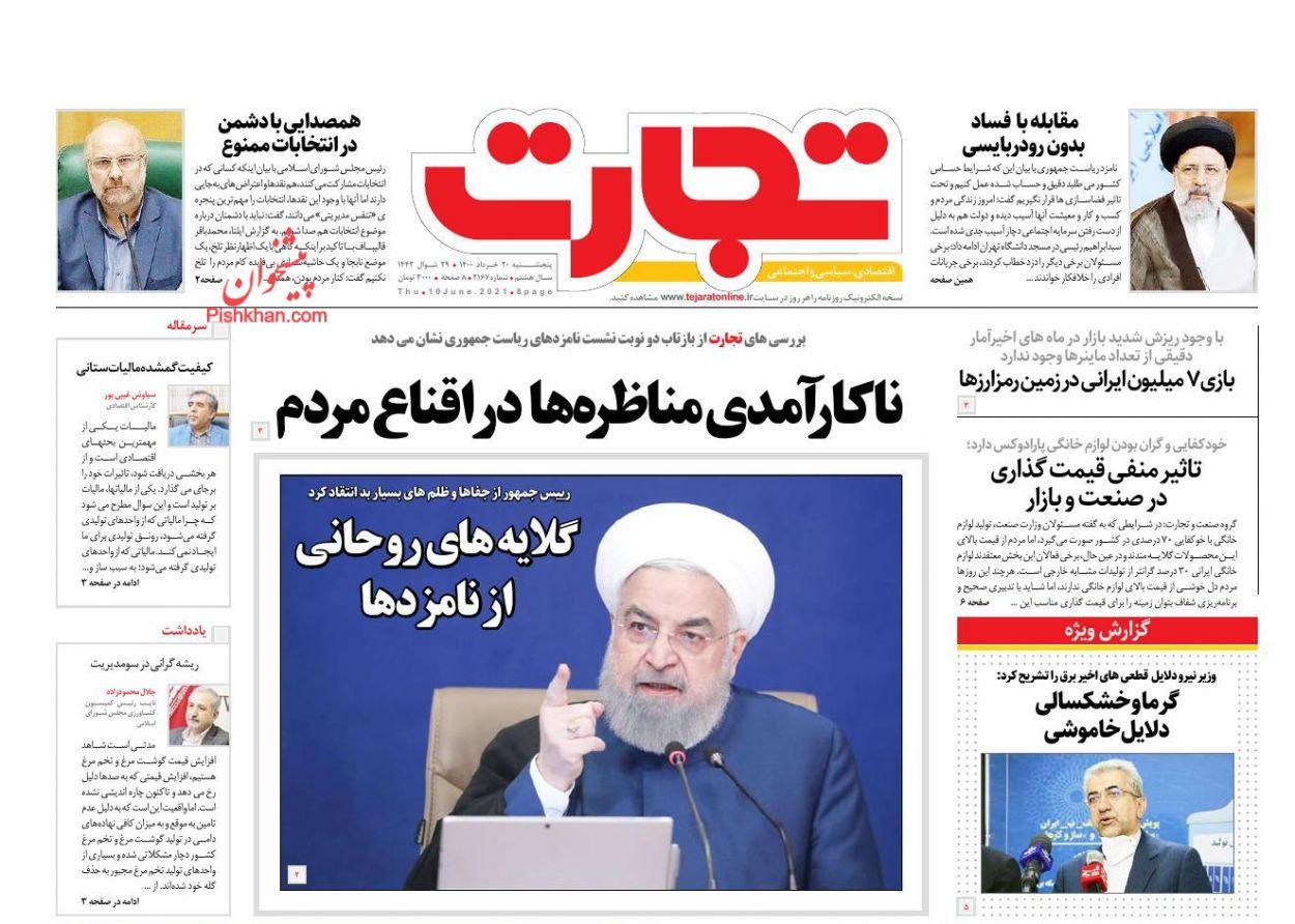 عناوین اخبار روزنامه تجارت در روز پنجشنبه ۲۰ خرداد