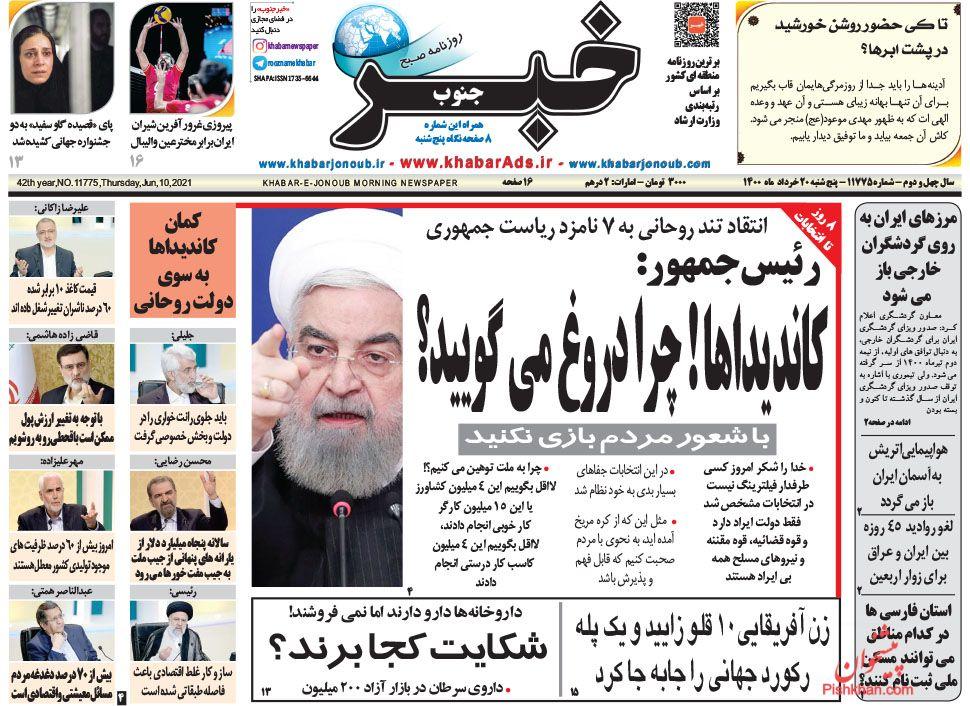 عناوین اخبار روزنامه توریسم در روز پنجشنبه ۲۰ خرداد