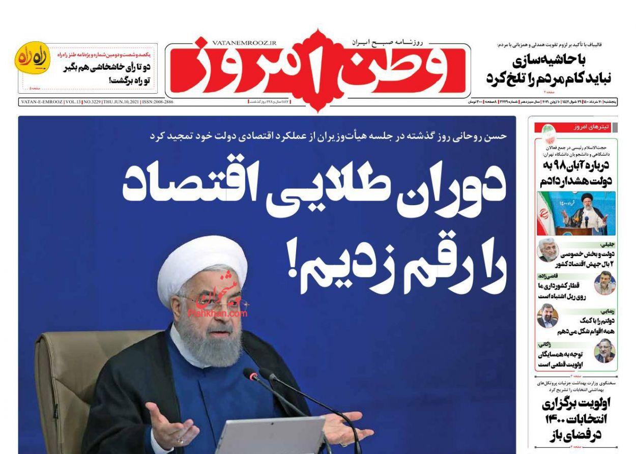 عناوین اخبار روزنامه وطن امروز در روز پنجشنبه ۲۰ خرداد