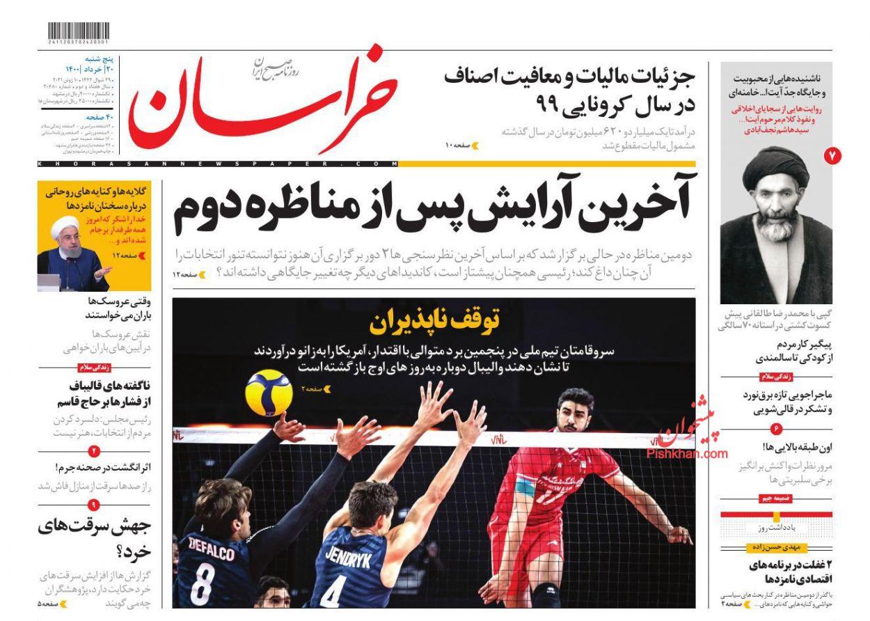 عناوین اخبار روزنامه خراسان در روز پنجشنبه ۲۰ خرداد