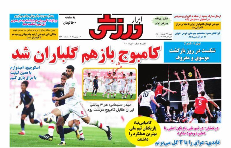 عناوین اخبار روزنامه ابرار ورزشى در روز شنبه ۲۲ خرداد