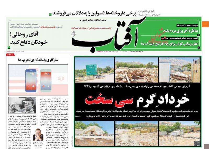 عناوین اخبار روزنامه آفتاب یزد در روز شنبه ۲۲ خرداد