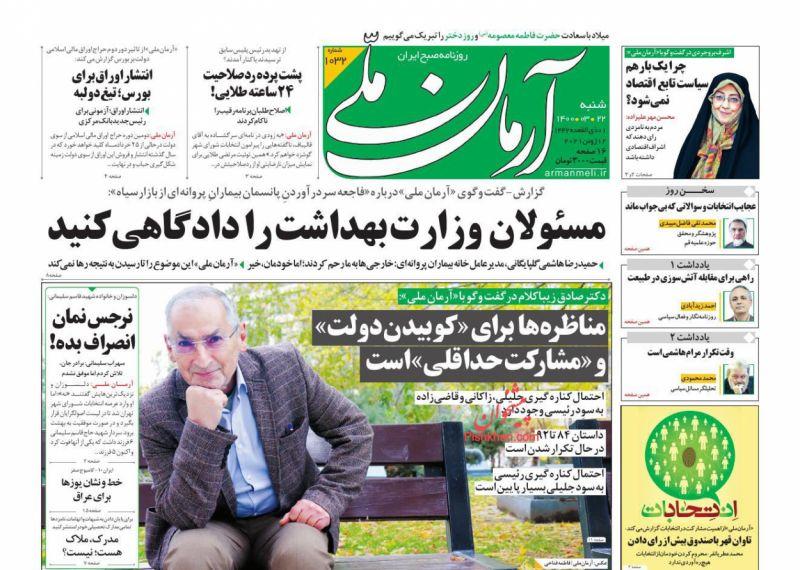 عناوین اخبار روزنامه آرمان ملی در روز شنبه ۲۲ خرداد