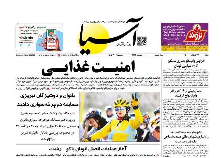 عناوین اخبار روزنامه آسیا در روز شنبه ۲۲ خرداد