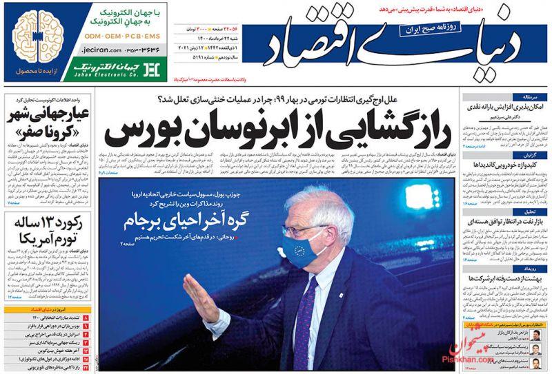 عناوین اخبار روزنامه دنیای اقتصاد در روز شنبه ۲۲ خرداد