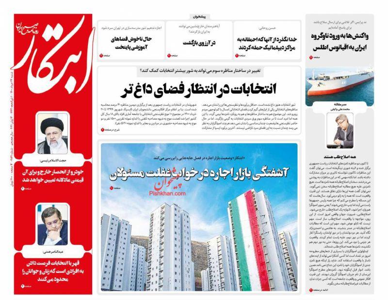 عناوین اخبار روزنامه ابتکار در روز شنبه ۲۲ خرداد