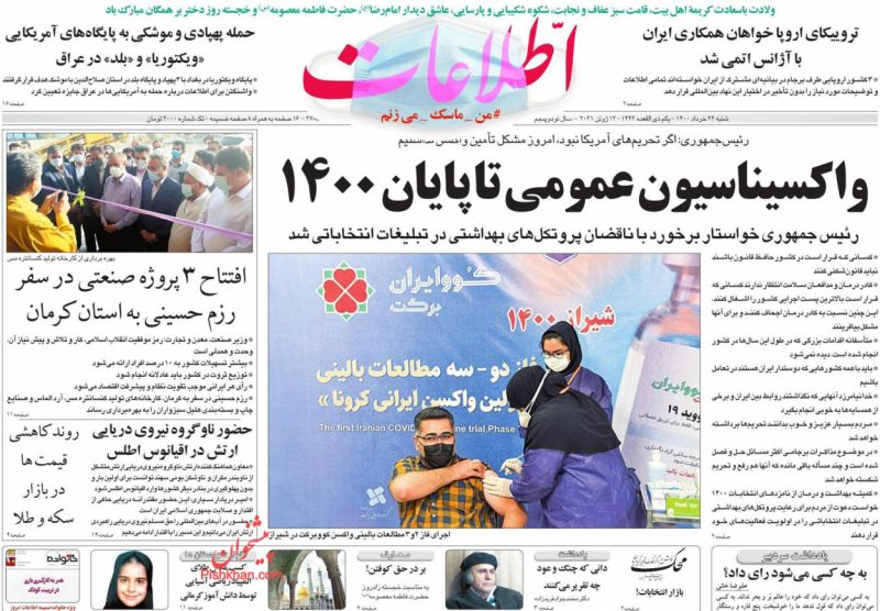 عناوین اخبار روزنامه اطلاعات در روز شنبه ۲۲ خرداد