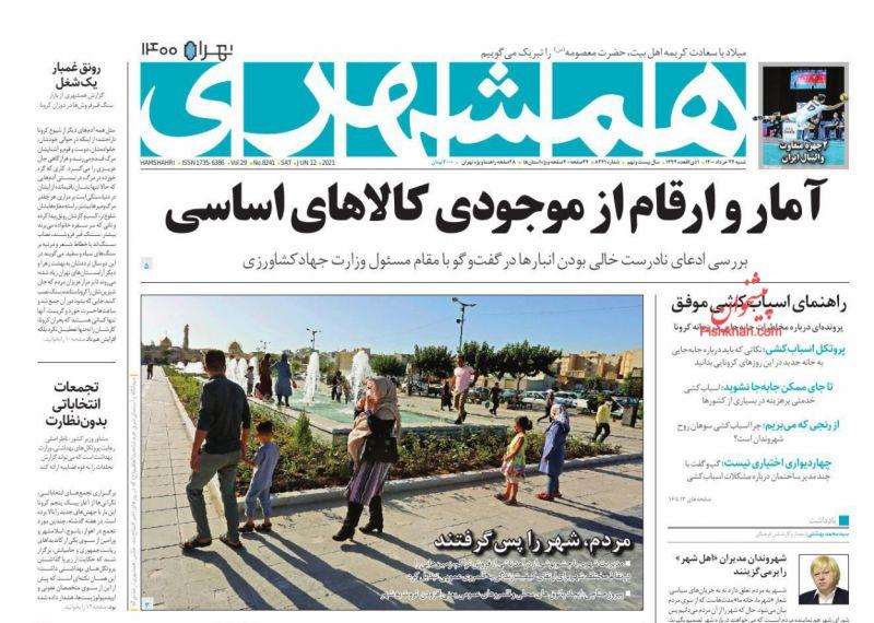 عناوین اخبار روزنامه همشهری در روز شنبه ۲۲ خرداد