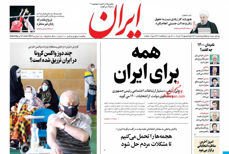 عناوین اخبار روزنامه ایران در روز شنبه ۲۲ خرداد