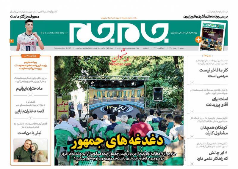 عناوین اخبار روزنامه جام جم در روز شنبه ۲۲ خرداد