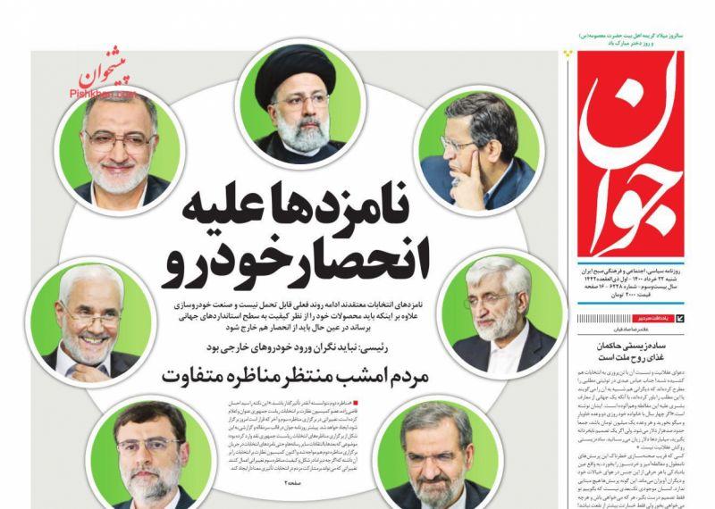 عناوین اخبار روزنامه جوان در روز شنبه ۲۲ خرداد