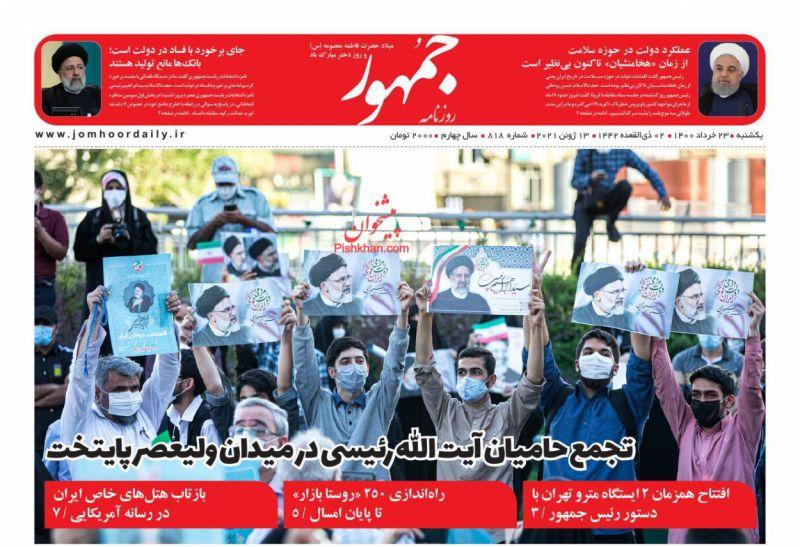 عناوین اخبار روزنامه جمهور در روز شنبه ۲۲ خرداد