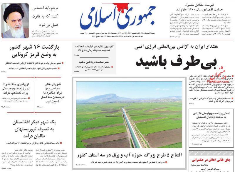 عناوین اخبار روزنامه جمهوری اسلامی در روز شنبه ۲۲ خرداد