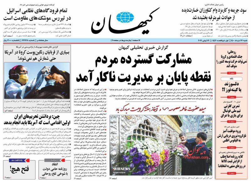 عناوین اخبار روزنامه کيهان در روز شنبه ۲۲ خرداد