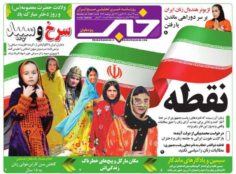 عناوین اخبار روزنامه خبر بانوان در روز شنبه ۲۲ خرداد