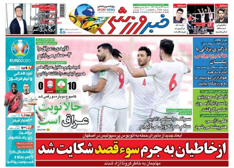 عناوین اخبار روزنامه خبر ورزشی در روز شنبه ۲۲ خرداد