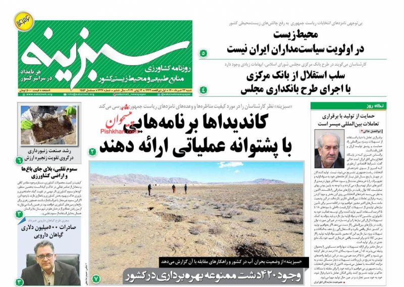 عناوین اخبار روزنامه سبزینه در روز شنبه ۲۲ خرداد