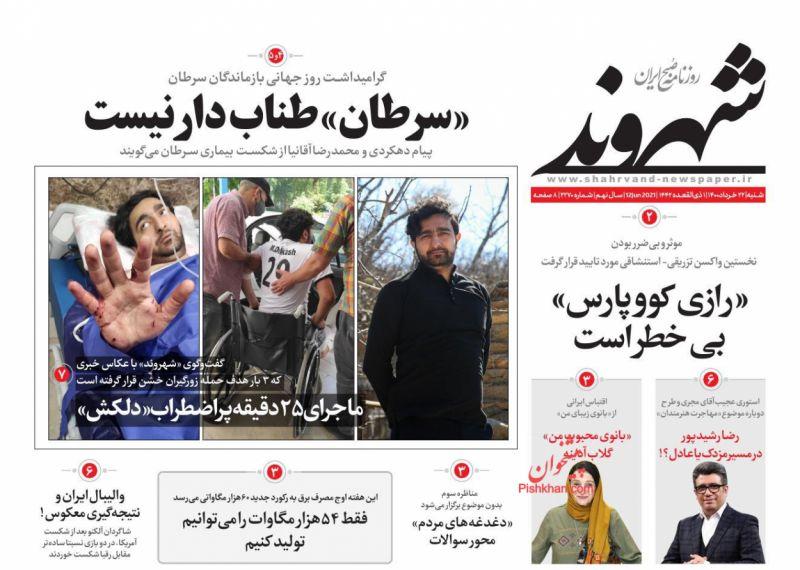 عناوین اخبار روزنامه شهروند در روز شنبه ۲۲ خرداد