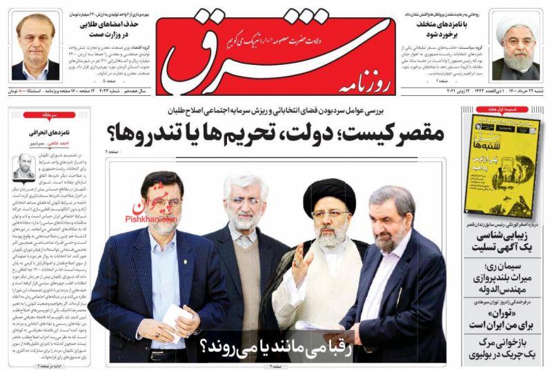 عناوین اخبار روزنامه شرق در روز شنبه ۲۲ خرداد
