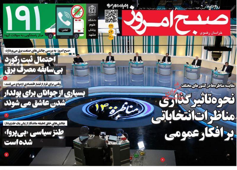 عناوین اخبار روزنامه صبح امروز در روز شنبه ۲۲ خرداد