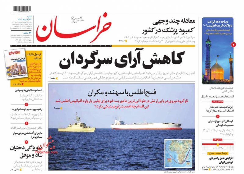عناوین اخبار روزنامه خراسان در روز شنبه ۲۲ خرداد