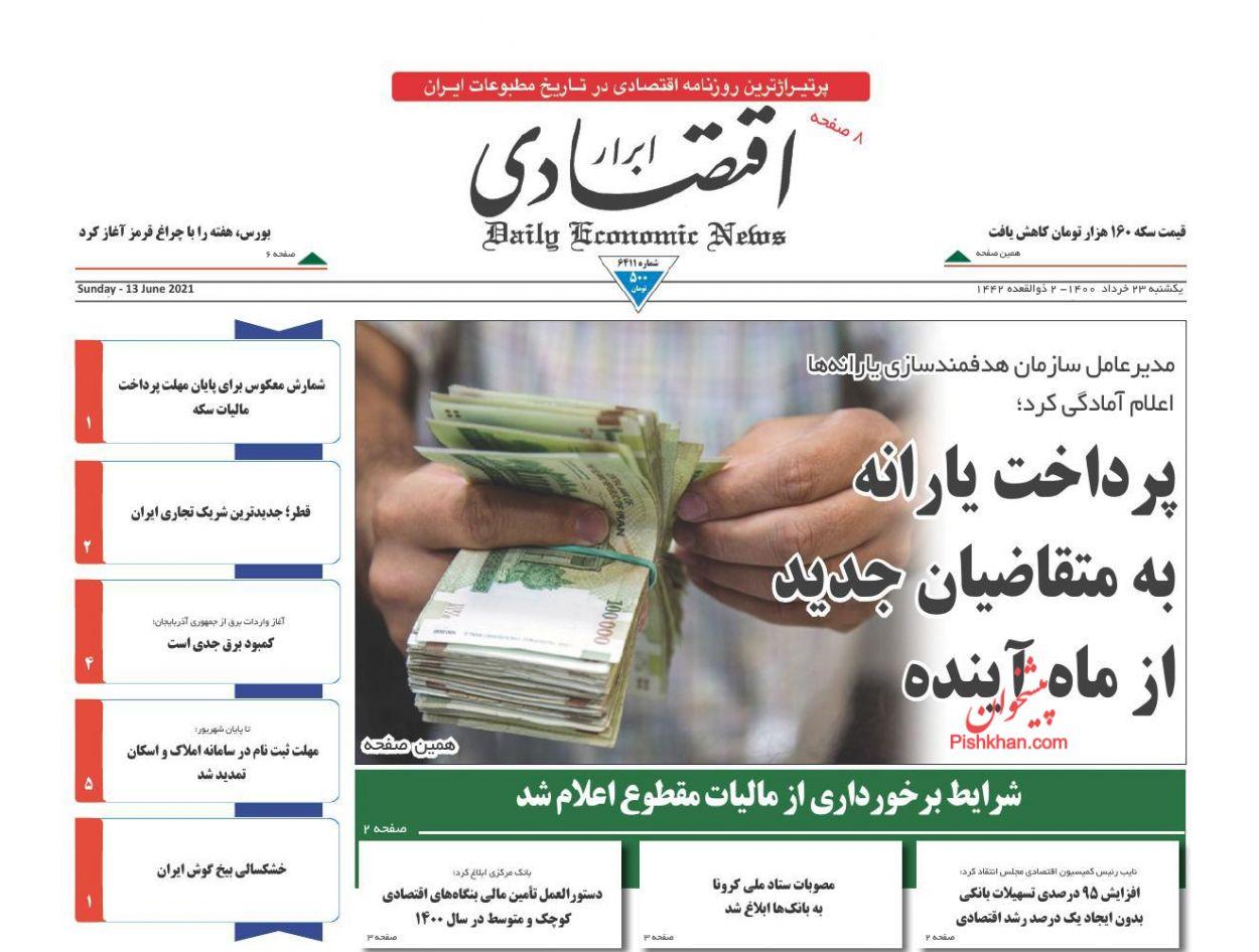 عناوین اخبار روزنامه ابرار اقتصادی در روز یکشنبه ۲۳ خرداد