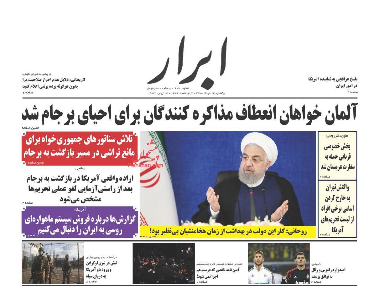 عناوین اخبار روزنامه ابرار در روز یکشنبه ۲۳ خرداد