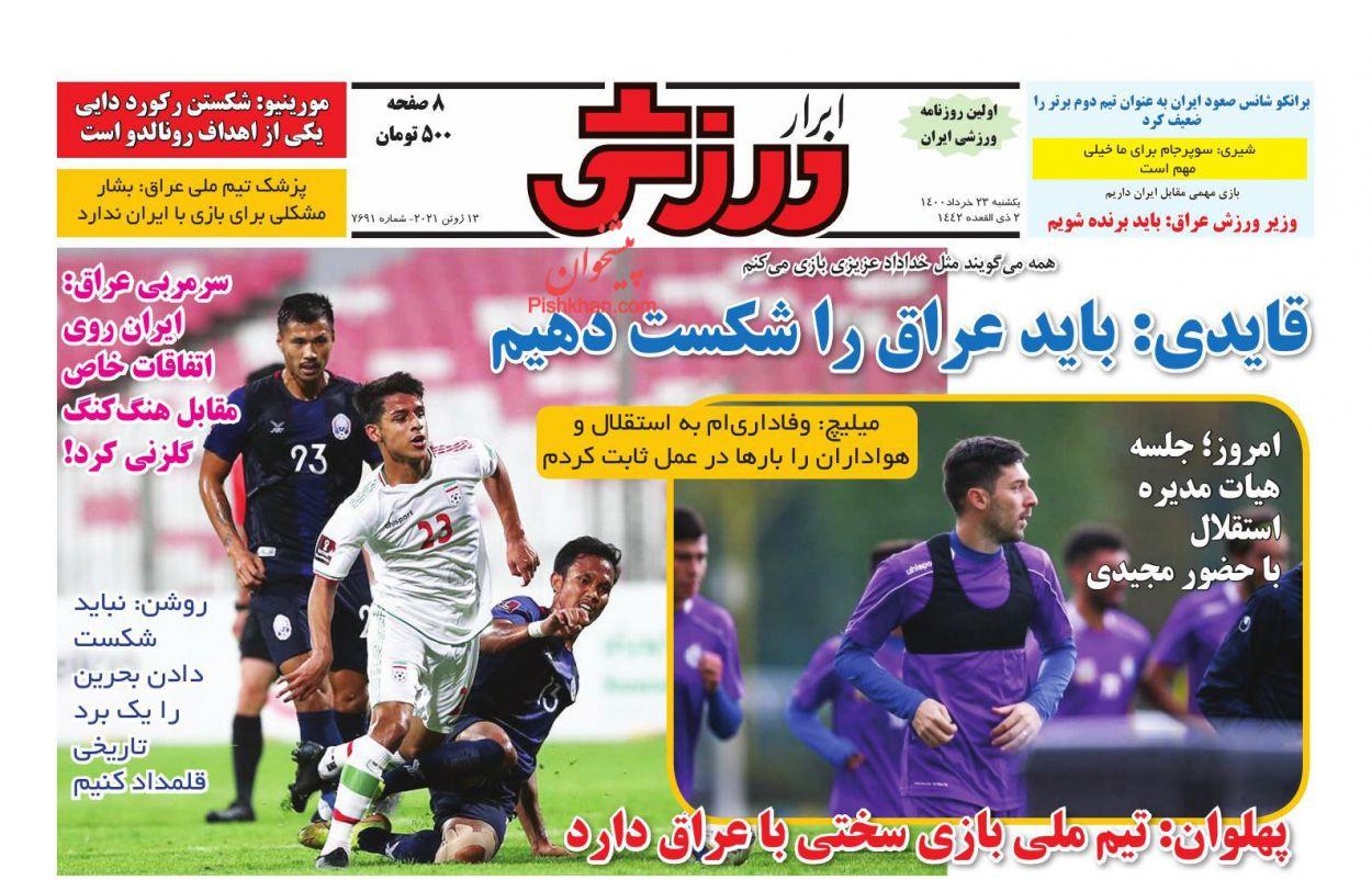 عناوین اخبار روزنامه ابرار ورزشى در روز یکشنبه ۲۳ خرداد
