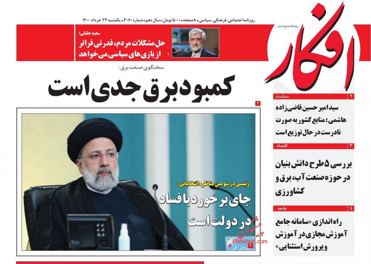 عناوین اخبار روزنامه افکار در روز یکشنبه ۲۳ خرداد
