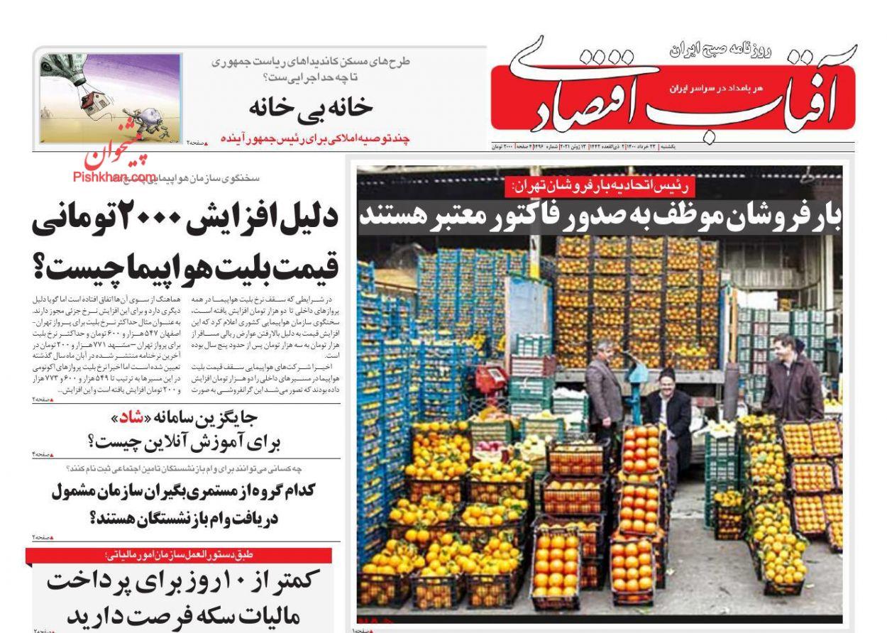 عناوین اخبار روزنامه آفتاب اقتصادی در روز یکشنبه ۲۳ خرداد