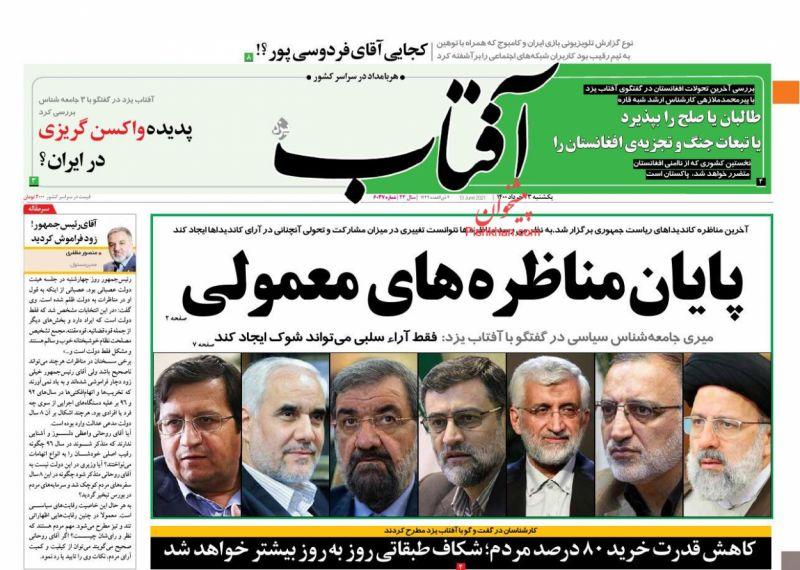 عناوین اخبار روزنامه آفتاب یزد در روز یکشنبه ۲۳ خرداد